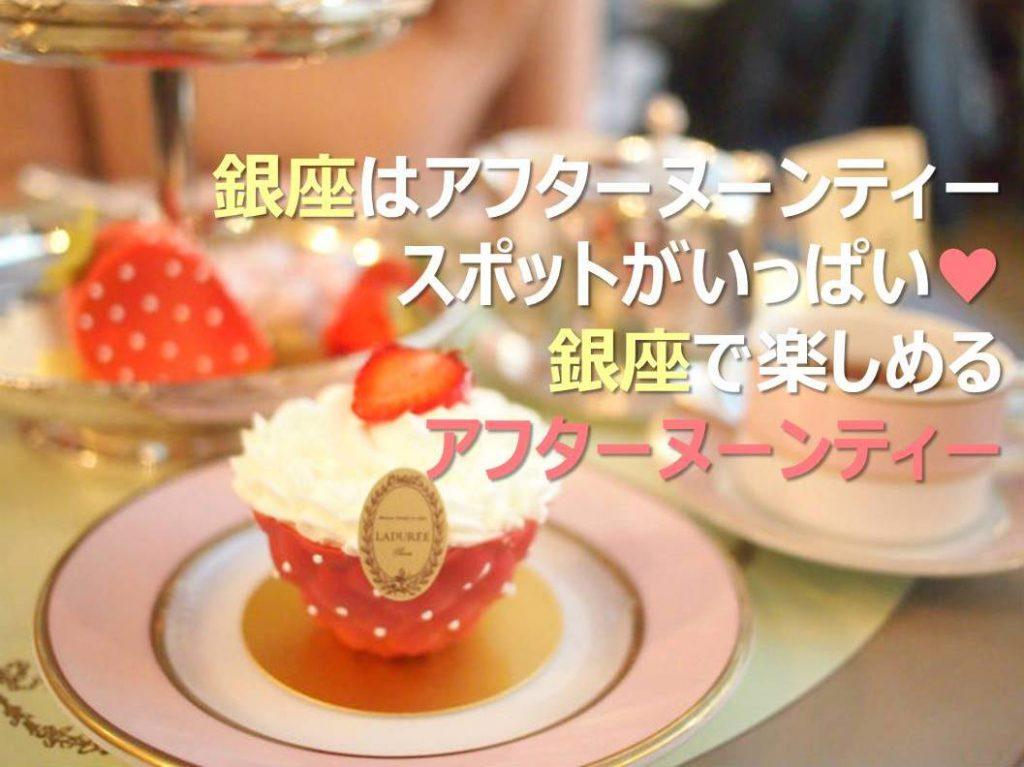 銀座のアフタヌーンティー。ホテル、レストラン、お手頃カフェまでたくさん紹介。こちらはラデュレのアフタヌーンティーの写真です。