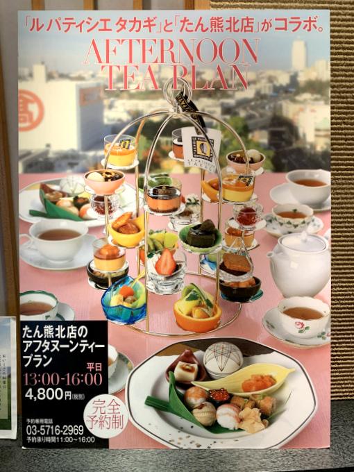 たん熊北店のアフタヌーンティーのポスター