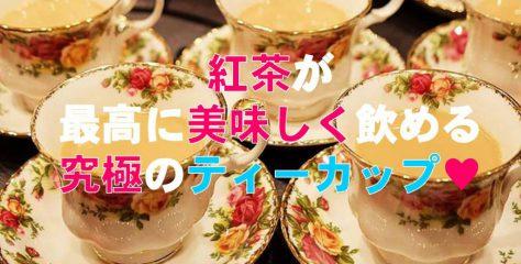 ultimate teacup image