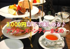 a3000afternoontea image01