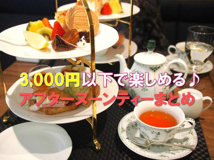 3,000円以下、2,000円台のアフタヌーンティーまとめイメージ