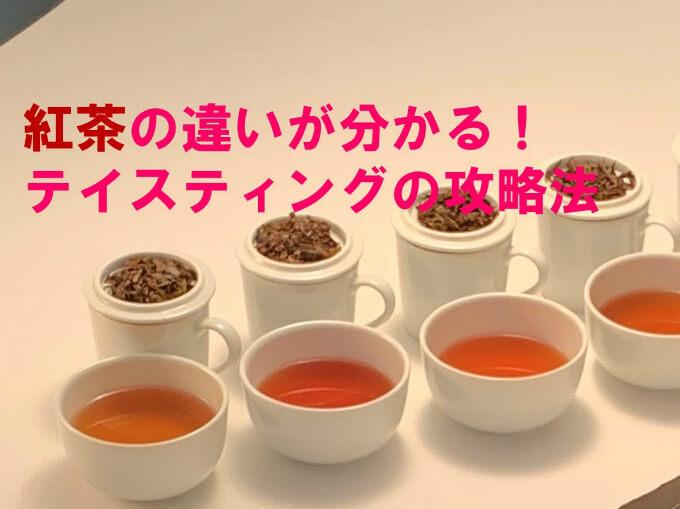 tea tasting2020
