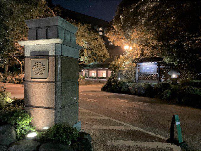 ホテル椿山荘東京のエントランス