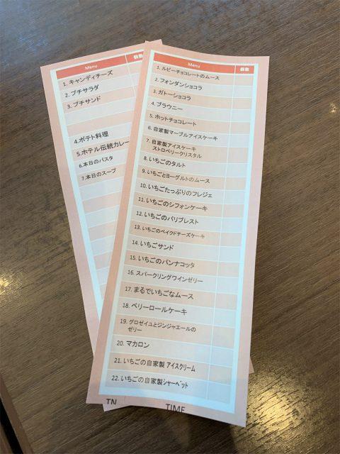 1度にオーダーできるのスイーツは4つまで、こちらのメニューオーダー表に記入して、店員さんに渡します。