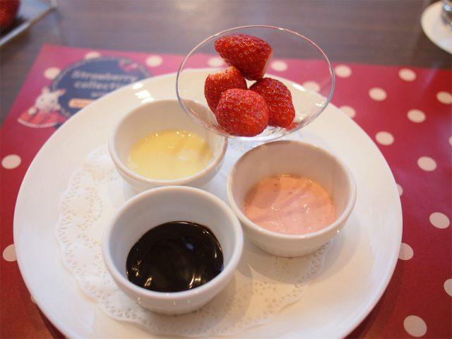 フレッシュいちご~3種のソースを添えて~ソースはコンデンスミルク、チョコレート、ストロベリークリームチーズです。