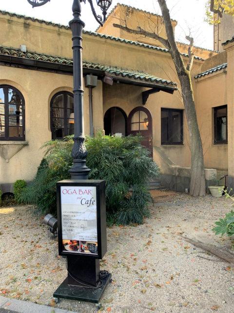 OGA BAR by 小笠原伯爵邸の入り口。アフタヌーンティーの場合はこちらから入ります。