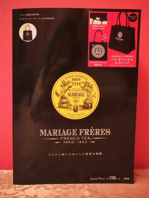 mariagefreres 2021mook01