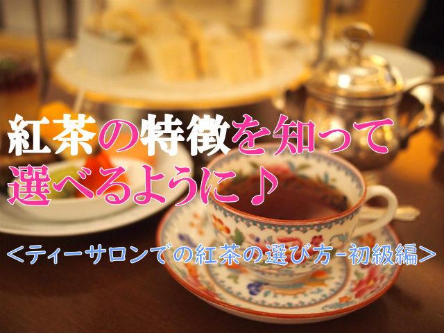 tea select beginner image01