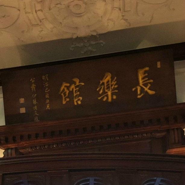 こちらは長楽館の名付け親、伊藤博文公の揮毫です。