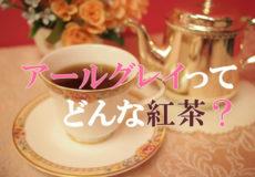 earlgrey tea image