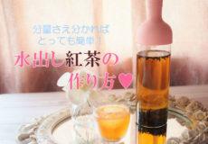 mizudashi icetea title