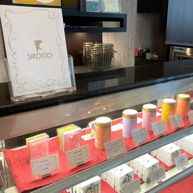 ザ ロイヤルパークホテル アイコニック 東京汐留のアフタヌーンティーの紅茶はスイスのシロッコティーのものでした!