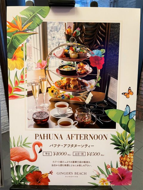 gingers beach afternoontea signboard01