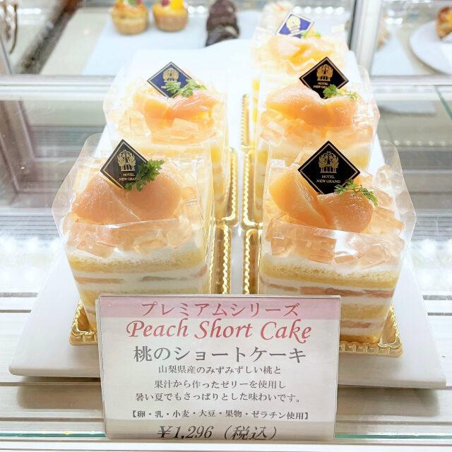 プレミアムシリーズ 桃のショートケーキ