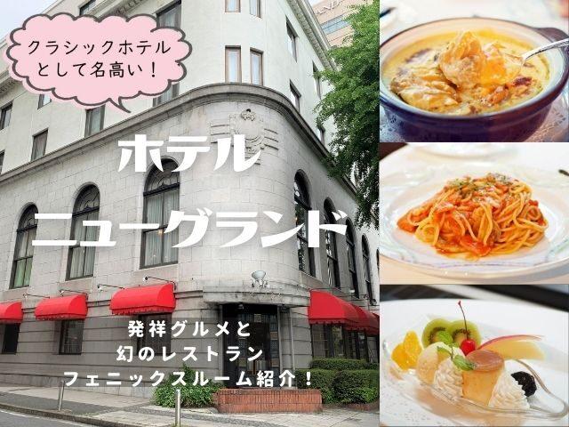 横浜ホテルニューグランドのナポリタンなど発祥メニューと幻のレストラン!