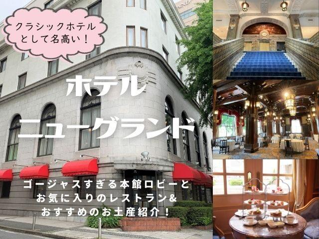 横浜ホテルニューグランドのゴージャスすぎる本館ロビーとお気に入りのレストラン!