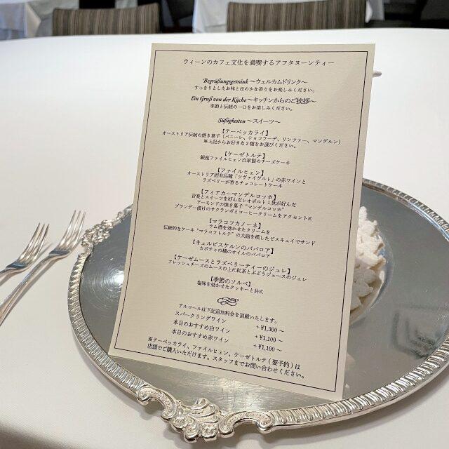 銀座 ハプスブルクは最初の位置皿から豪華さが漂います!