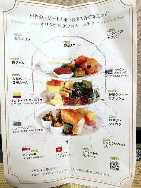sakura cafe menu