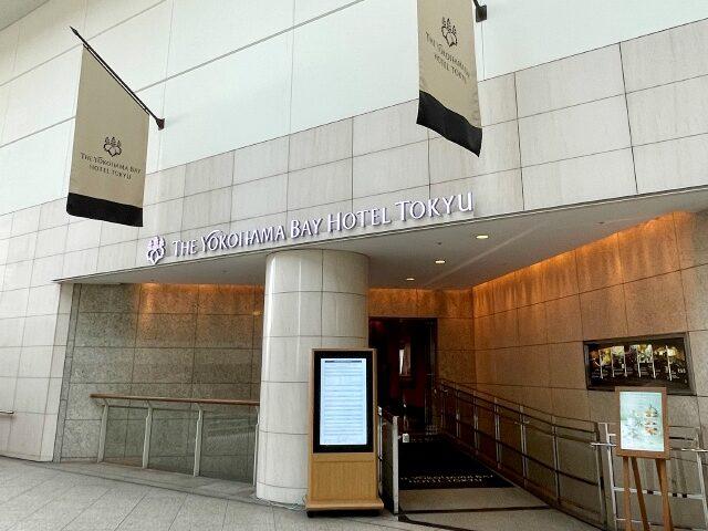 横浜ベイホテル東急のエントランス。こちらはクイーンズスクエア横浜から入れる入り口で、ホテルの2階につながっています。